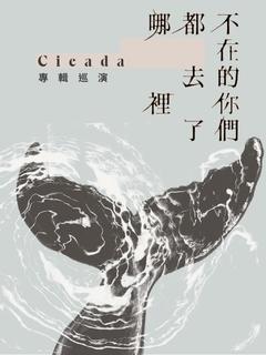 《不在的你們都去了哪裡》 Cicada 專輯巡迴高雄場