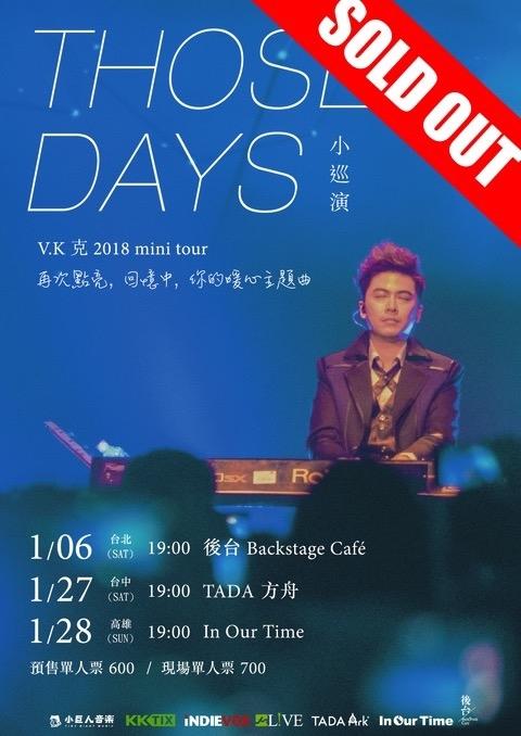 《Those Days》2018 V.K克 小巡演