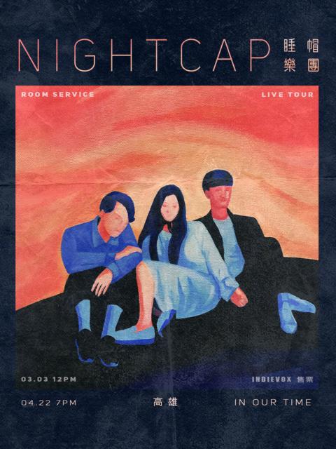 Nightcap睡帽樂團《Room Service》LIVE TOUR-高雄場