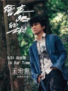 王宏恩「會走路的樹」音樂分享會-高雄場