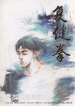 【復健拳】李友廷演出巡迴-高雄