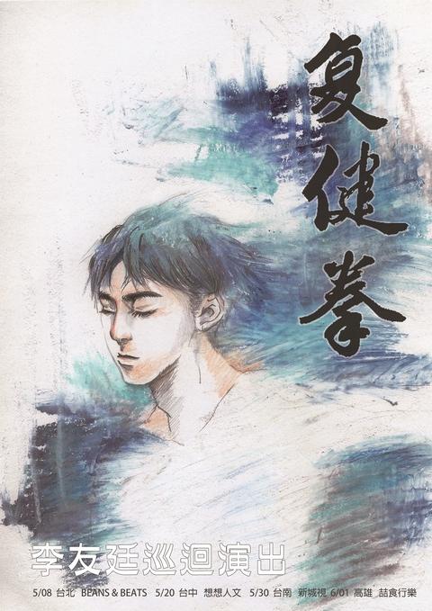【復健拳】李友廷演出巡迴-台中