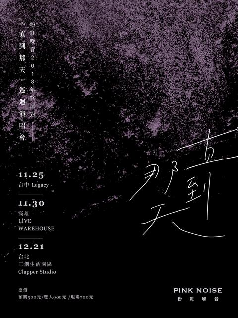 粉紅噪音Pink Noise2018年終派對!《直到那天》巡迴演唱會 – 台北場