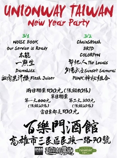 Unionway Taiwan New Year Party 深耕寶島【二日聯票】