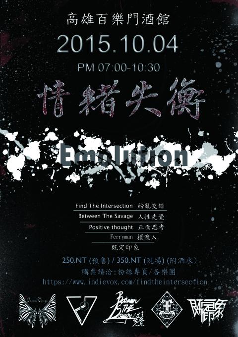 【2015 情緒失衡Emolution 演唱會】