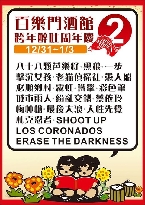百樂門酒館【跨年醉吐周年慶-2】