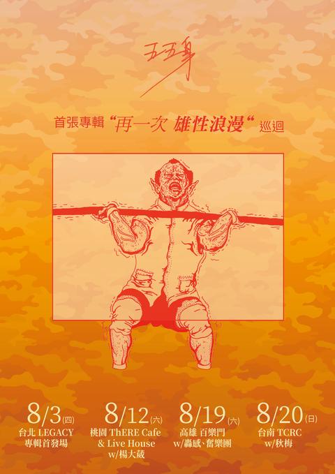 五五身【再一次雄性浪漫】專輯巡迴高雄場