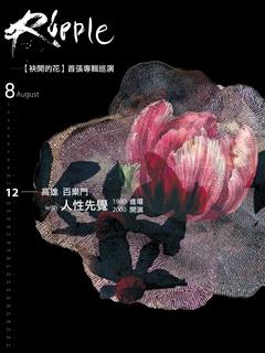 Ripple【袂開的花】首張專輯巡演 高雄場
