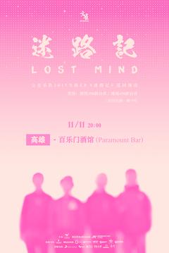 【愛而生迷】文雀樂隊2017《迷路記》巡迴演出