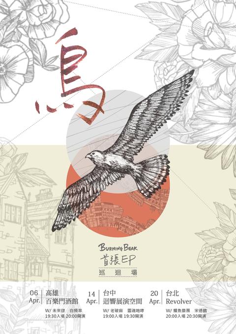 Burning Beak 首張EP 「鳥」巡迴高雄場