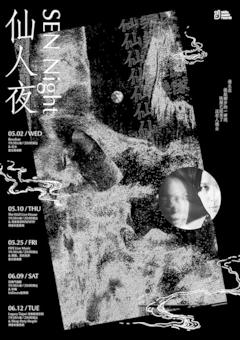 仙樂隊「仙人夜 SEN Night」巡迴演出高雄場 w/秋梅