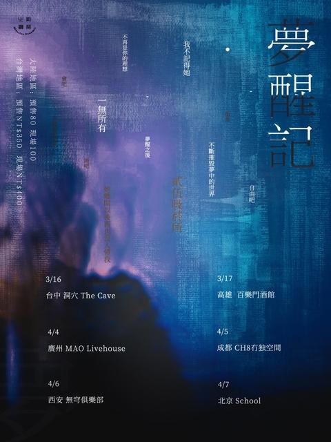 貳伍吸菸所 Smoking Area25「夢醒記」巡迴-高雄站
