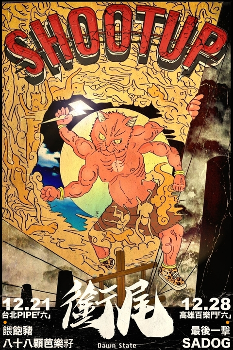 SHOOTUP《銜尾》EP 發片專場 高雄站