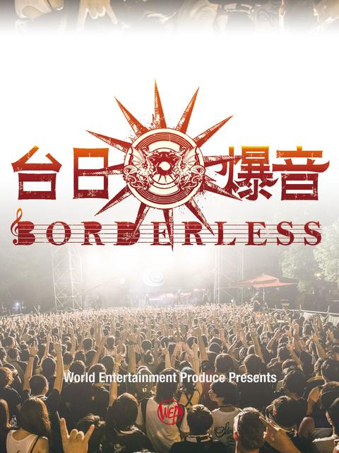 台日爆音Borderless