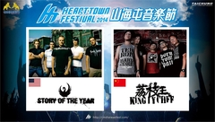 story of the year & 荔枝