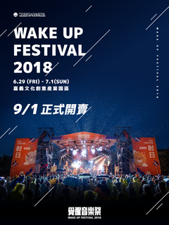 2018 覺醒音樂祭 WAKE UP FEST 2018