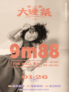 【2019 覺醒大暖祭 #WARMUP2019】:9m88