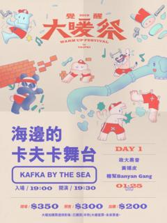 【2019 覺醒大暖祭 #卡夫卡】:DAY 1