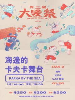 【2019 覺醒大暖祭 #卡夫卡】:DAY 2