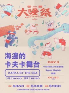 【2019 覺醒大暖祭 #卡夫卡】:DAY 3