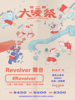 【2019 覺醒大暖祭 #Revolver】:DAY 2