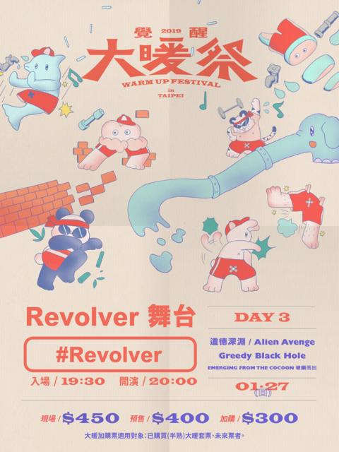 【2019 覺醒大暖祭 #Revolver】:DAY 3