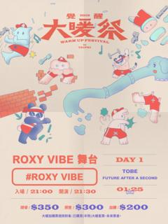 【2019 覺醒大暖祭 #ROXYVIBE】:DAY 1