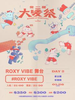 【2019 覺醒大暖祭 #ROXYVIBE】:DAY 2