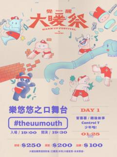 【2019 覺醒大暖祭 #樂悠悠】:DAY 1