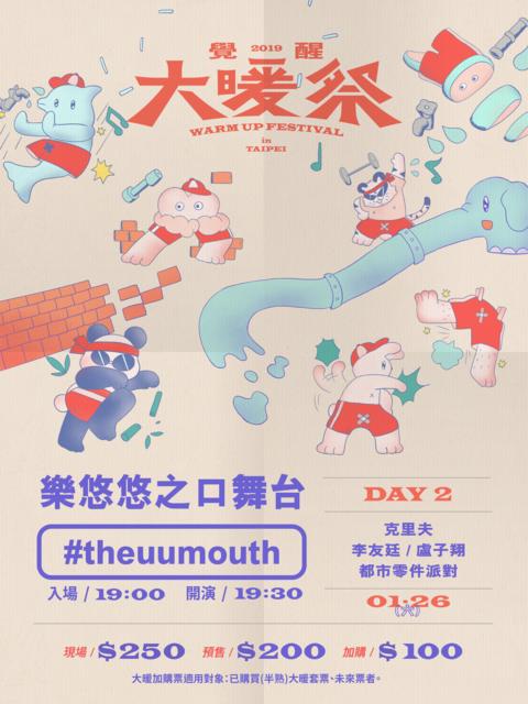 【2019 覺醒大暖祭 #樂悠悠】:DAY 2