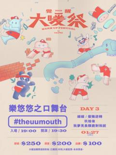 【2019 覺醒大暖祭 #樂悠悠】:DAY 3