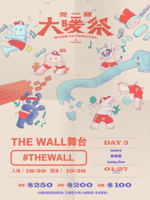 【2019 覺醒大暖祭 #TheWall】:DAY 3