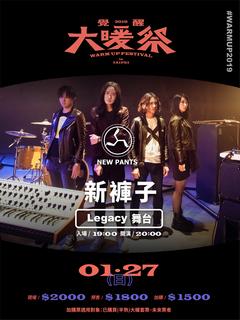 【2019 覺醒大暖祭 #Legacy】:新褲子