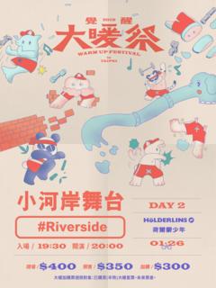 【2019 覺醒大暖祭 #小河岸】:DAY 2