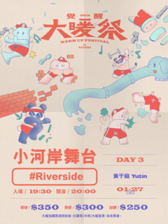 【2019 覺醒大暖祭 #小河岸】:DAY 3