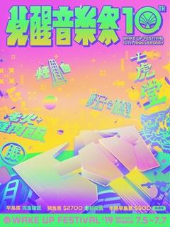 覺醒音樂祭 WAKE UP FEST 2019
