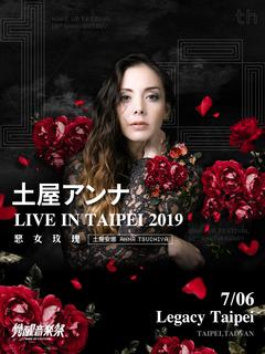 覺醒音樂祭 十周年:土屋安娜 LIVE IN TAIPEI 2019