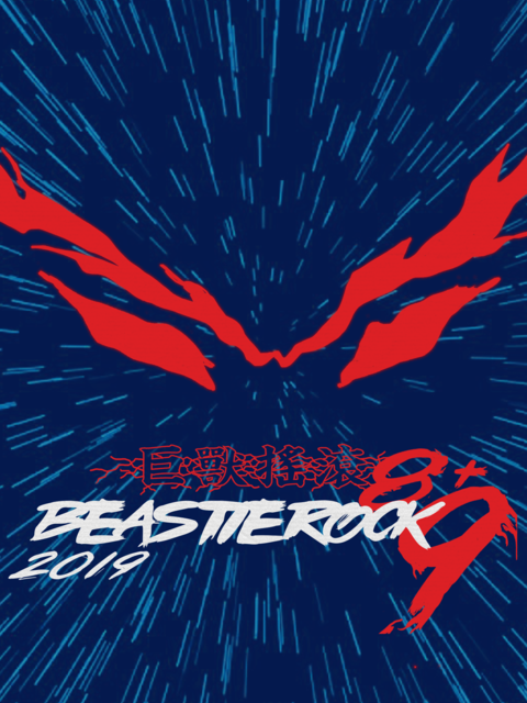 巨獸搖滾 BeastieRock Festival (10/5)