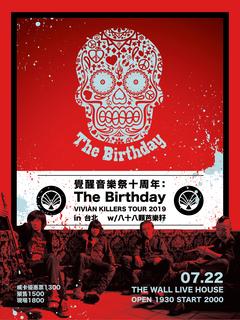 覺醒音樂祭十周年:The Birthday 『VIVIAN KILLERS TOUR 2019』in 台北