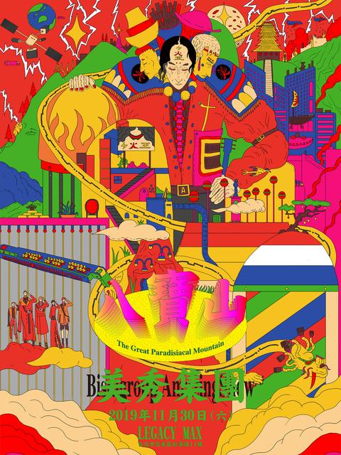 美秀集團《八寶山》演唱會
