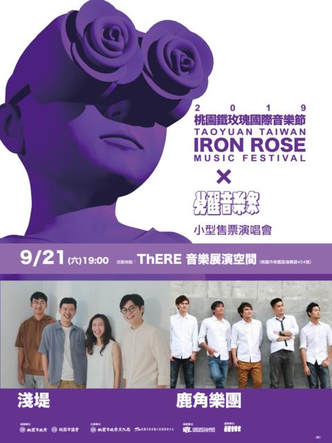 鐵玫瑰音樂節 × 覺醒音樂祭 系列專場:淺堤