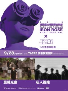 鐵玫瑰音樂節 × 覺醒音樂祭 系列專場:晨曦光廊