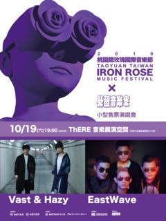 鐵玫瑰音樂節 × 覺醒音樂祭 系列專場:Vast & Hazy