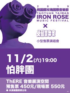 鐵玫瑰音樂節 × 覺醒音樂祭 系列專場:怕胖團