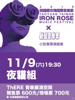 鐵玫瑰音樂節 × 覺醒音樂祭 系列專場:夜貓組