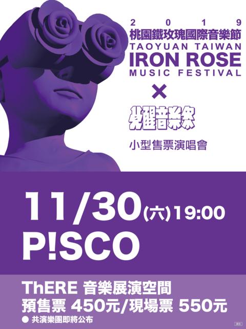 鐵玫瑰音樂節 × 覺醒音樂祭 系列專場:P!SCO