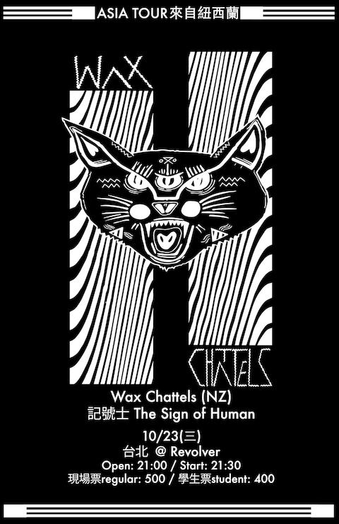 Wax Chattels (紐西蘭) 台北場 w/ 記號士