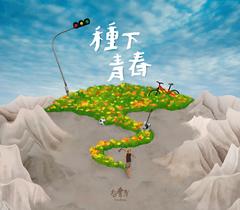 台青蕉十週年-旗山專場