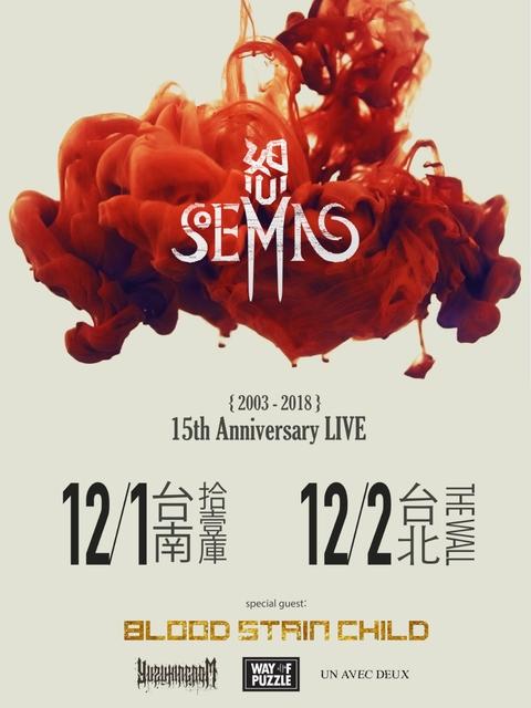 歃血為盟!恕十五週年紀念演唱會(台北場)