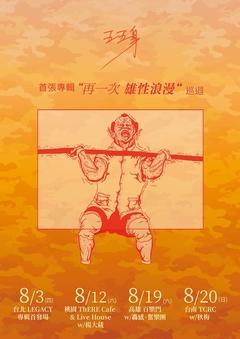五五身樂團 【再一次雄性浪漫】首張專輯巡演 w/ 秋梅